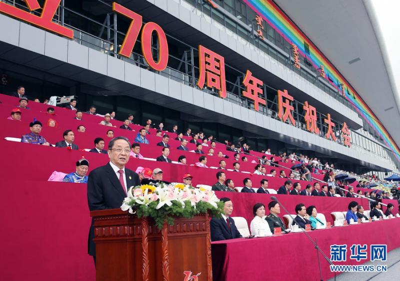内蒙古自治区成立70周..