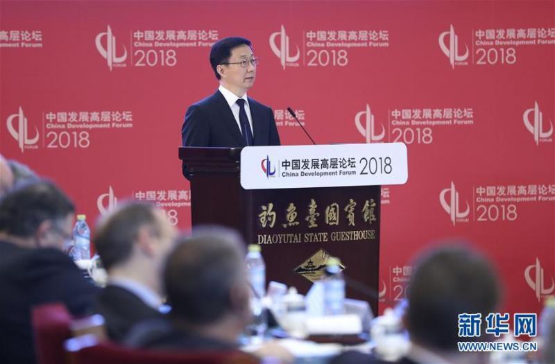 韩正出席中国发展高层..