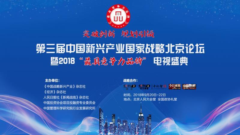 第三届中国新兴产业国..