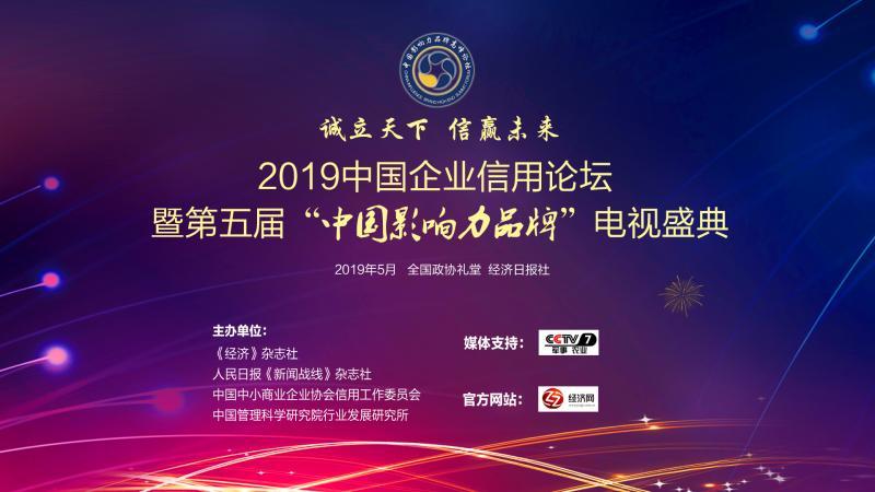 2019中国企业信用论坛..
