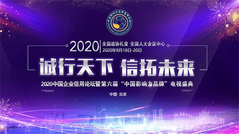 2020中国企业信用论坛..