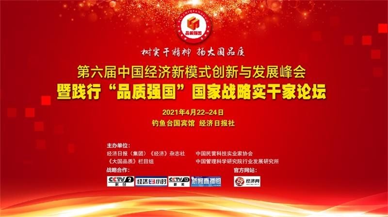 第六届中国经济新模式..