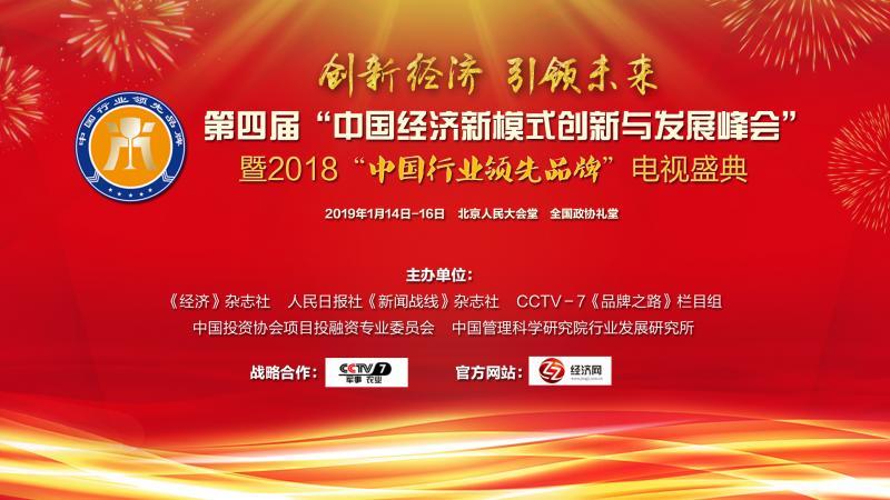 第四届中国经济新模式..